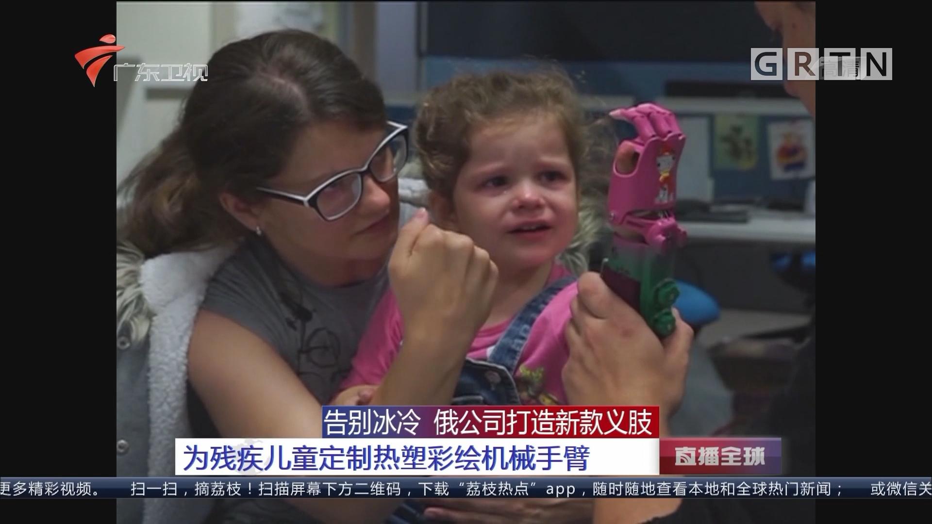 告别冰冷 俄公司打造新款义肢:为残疾儿童定制热塑彩绘机械手臂