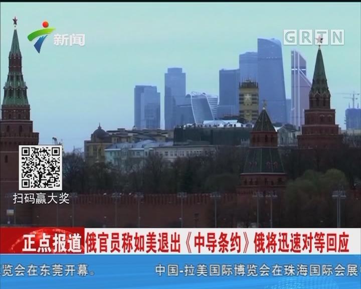 俄官员称如美退出《中导条约》俄将迅速对等回应