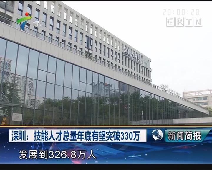 深圳:技能人才总量年底有望突破330万