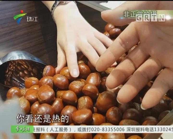 记者调查:糖炒栗子口中爆炸?