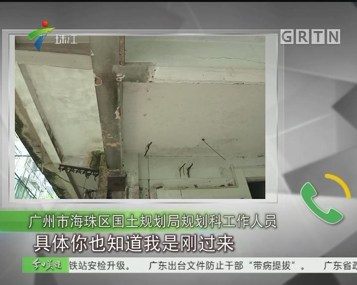 广州:危房开裂下沉 重建申请4年未果