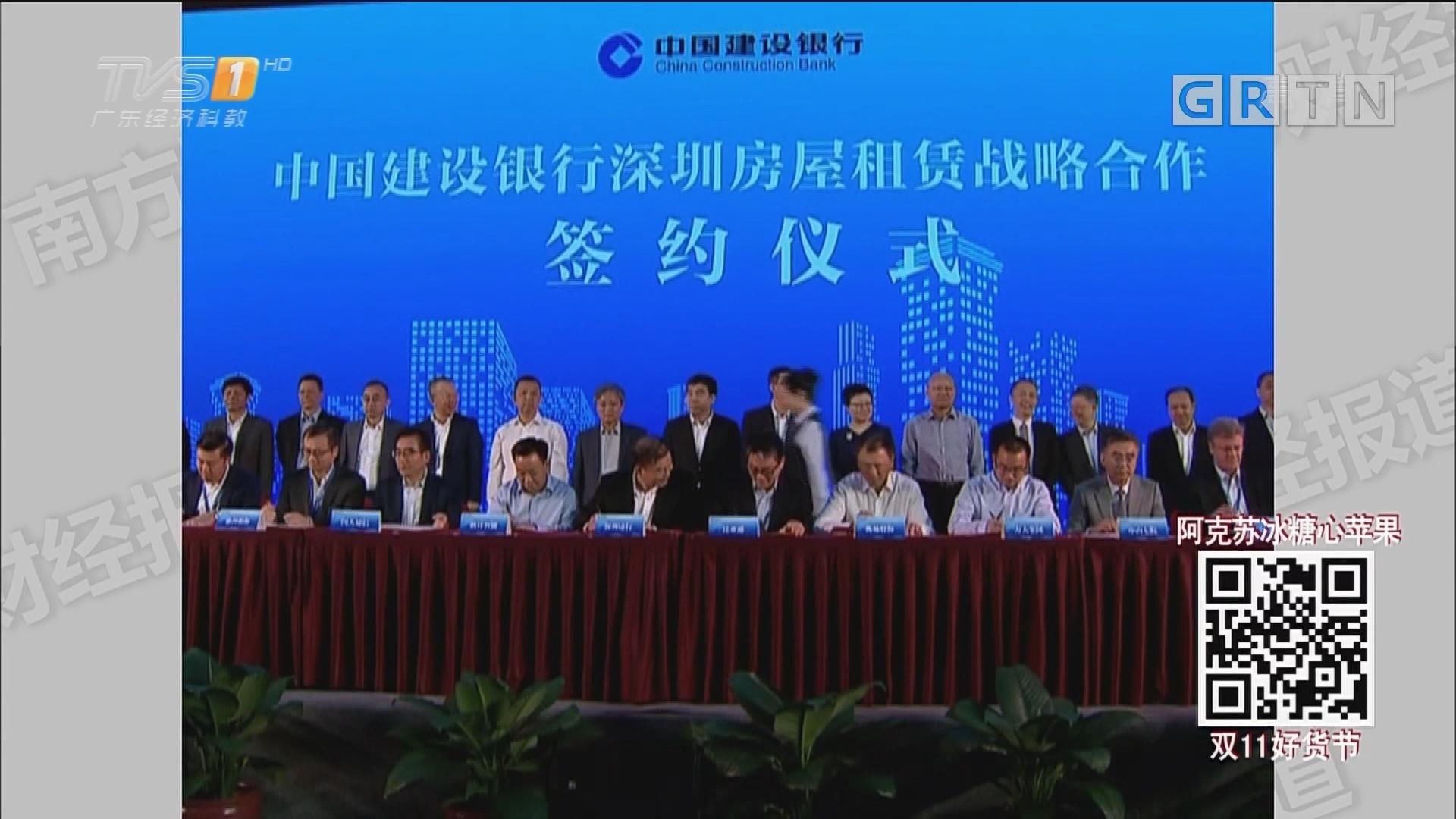 深圳:探索租售并举制度推出5481套长租房
