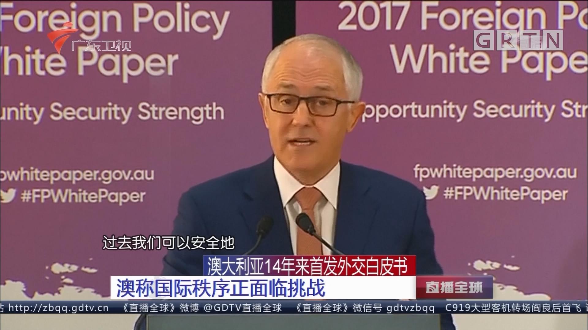 澳大利亚14年来首发外交白皮书:澳称国际秩序正面临挑战