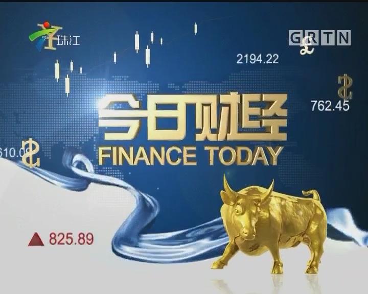 [2017-11-14]今日财经:金融科技企业掀起新一轮的赴美上市潮