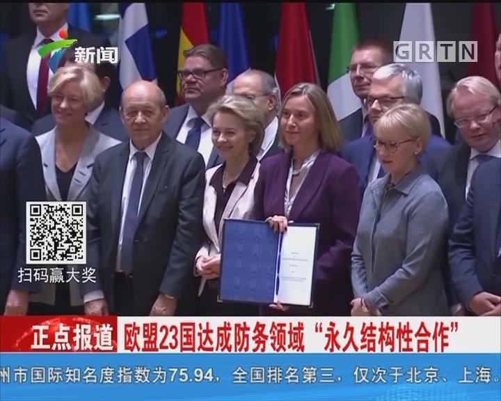 """欧盟23国达成防务领域""""永久结构性合作"""""""