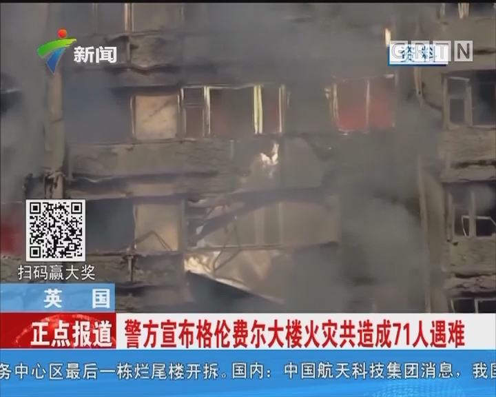 英国:警方宣布格伦费尔大楼火灾共造成71人遇难