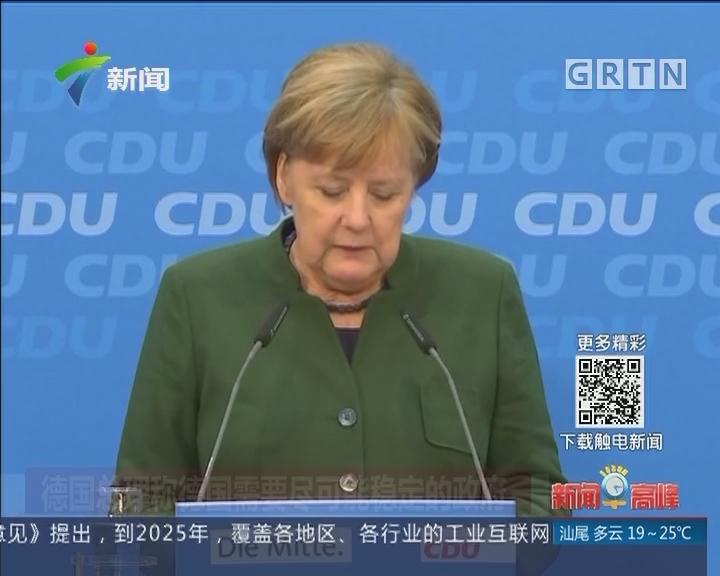 德国总理称德国需要尽可能稳定的政府