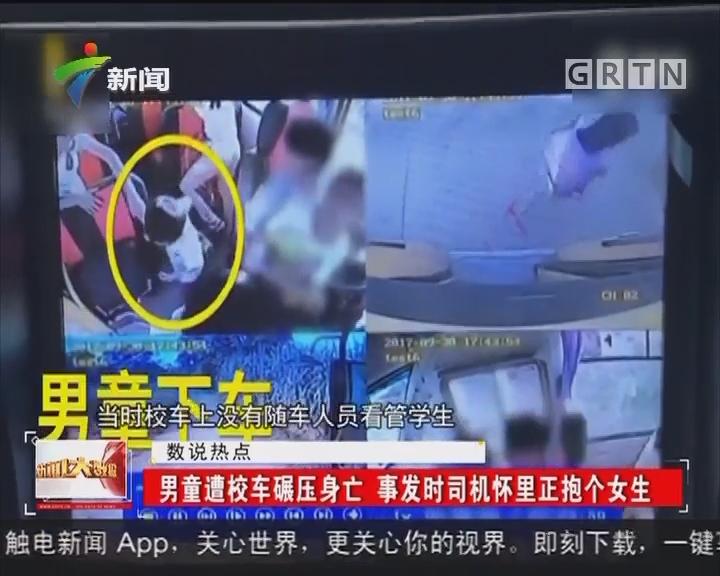 男童遭校车碾压身亡 事发时司机怀里正抱个女生