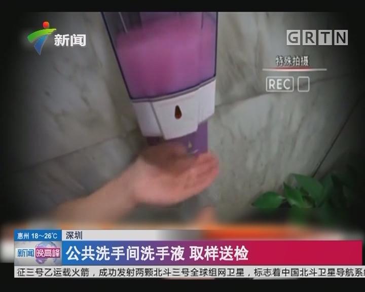 深圳:公共洗手间洗手液 取样送检