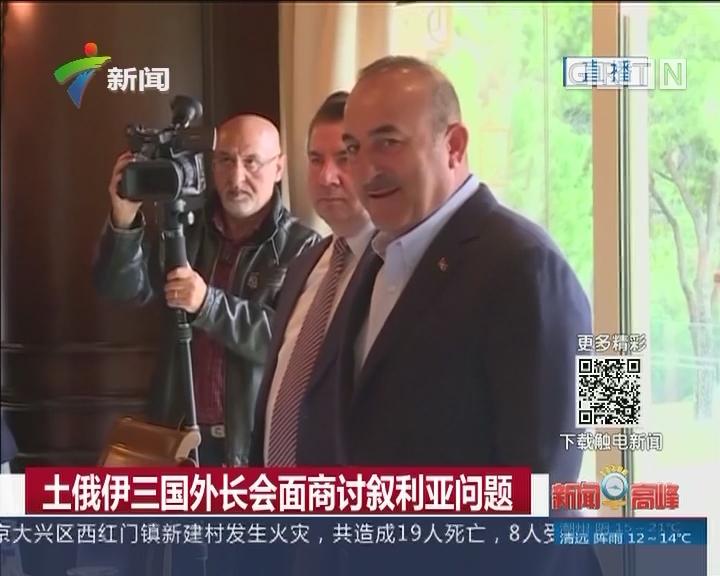 土俄伊三国外长会面商讨叙利亚问题