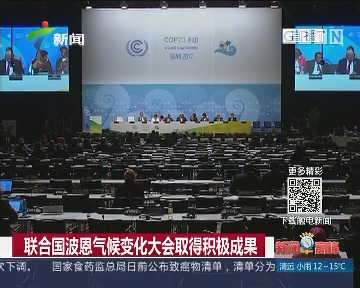 联合国波恩气候变化大会取得积极成果