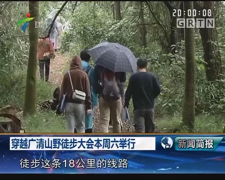 穿越广清山野徒步大会本周六举行