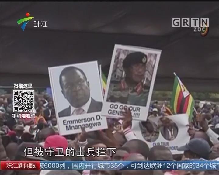 津巴布韦民众游行要求总统穆加贝辞职