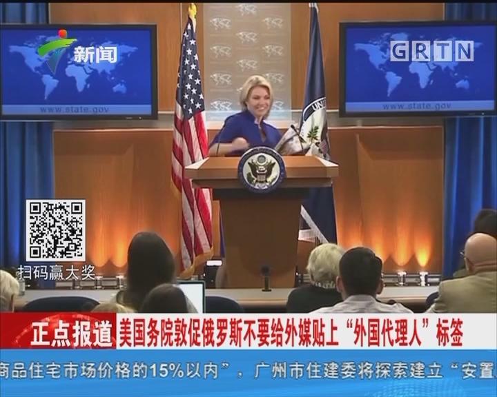 """美国务院敦促俄罗斯不要给外媒贴上""""外国代理人""""标签"""