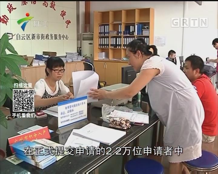 广州积分入户申请结束 2万人竞6000个名额