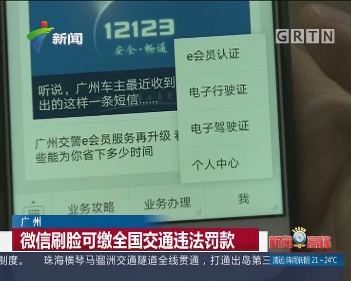 广州:微信刷脸可缴全国交通违法罚款