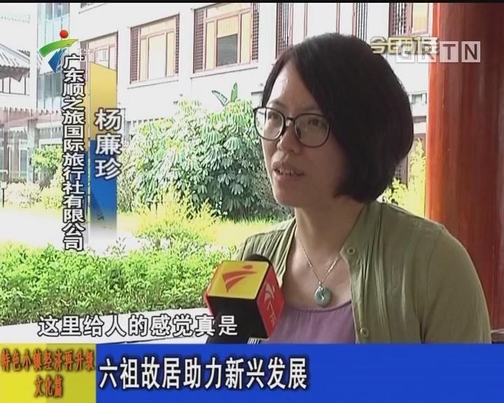 特色小镇经济再升级文化篇:六祖故居助力新兴发展