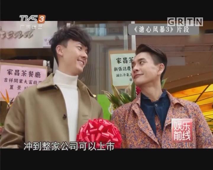 《溏心风暴3》开播口碑佳 黄宗泽王浩信争做最佳男主角