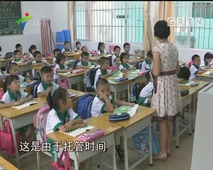 广州课后托管:时间尴尬 学生不多