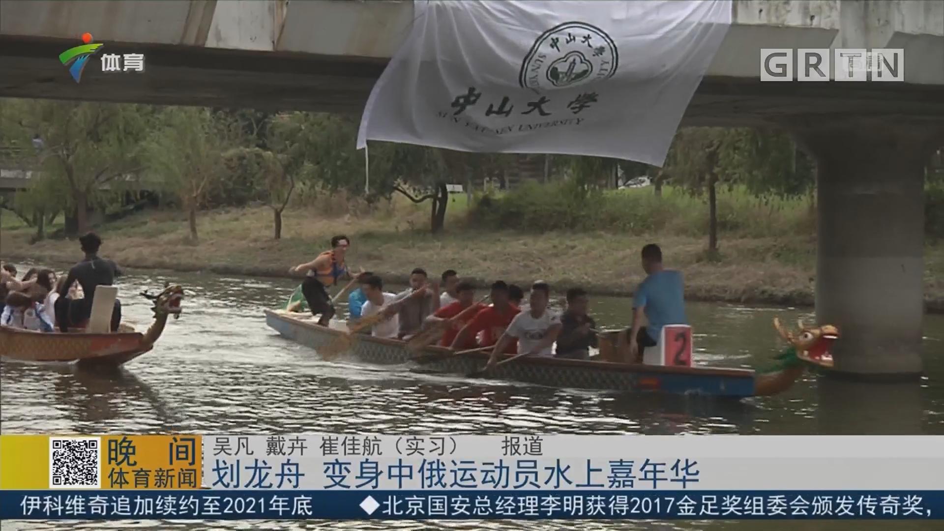 划龙舟 变身中俄运动员水上嘉年华