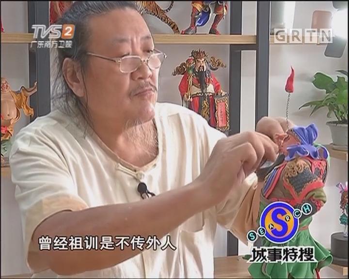 """三代坚守手艺 捏出中国""""非遗"""""""