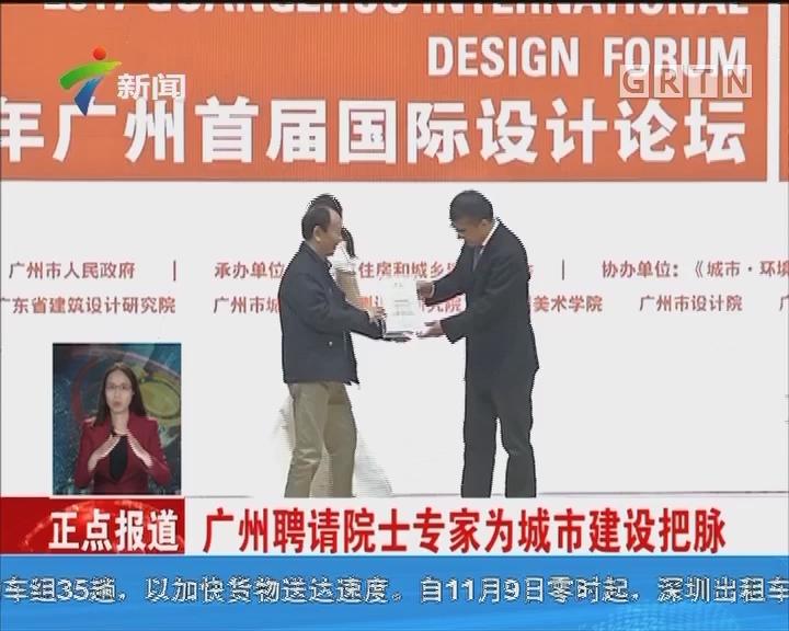 广州聘请院士专家为城市建设把脉