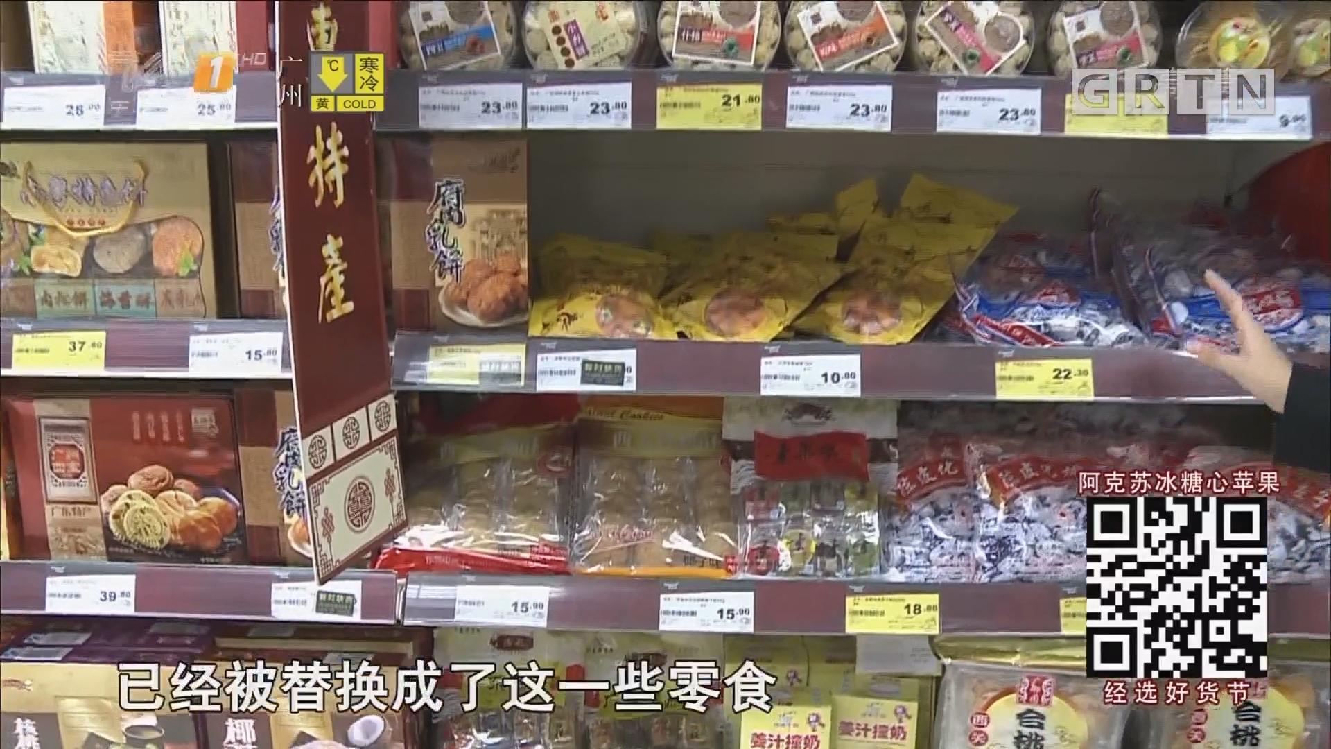 追踪:华润万家疑似出售篡改日期食品 今天悄然下架