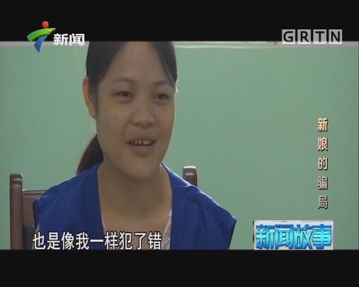 [2017-11-30]新闻故事:新娘的骗局