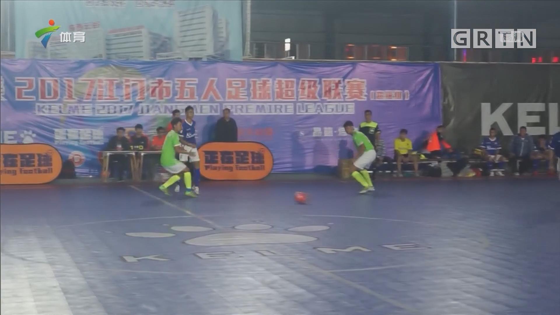 2017江门市五人足球超级联赛激情上演