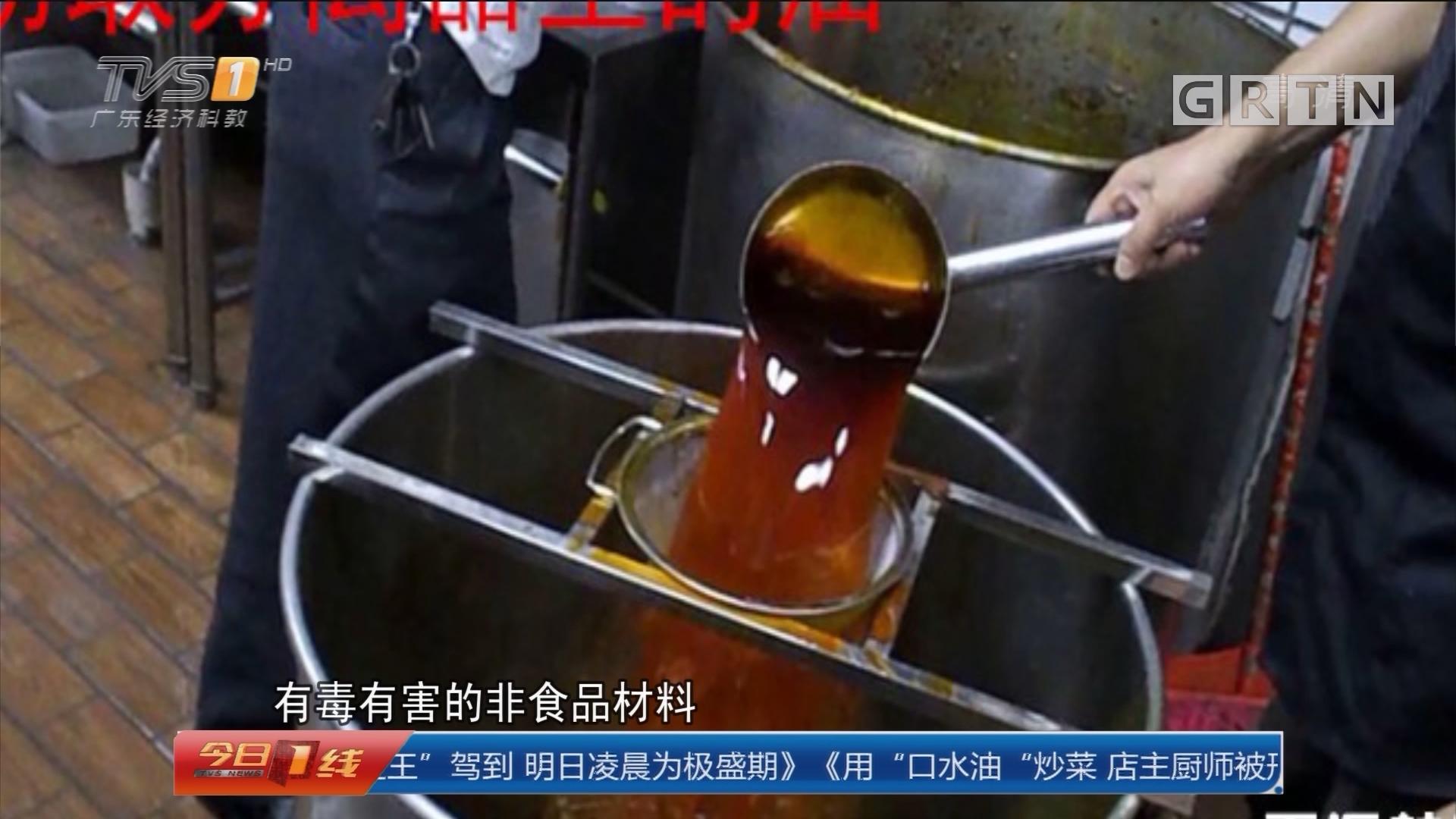 """关注食品安全:深圳龙岗 用""""口水油""""炒菜 店主厨师被刑拘"""