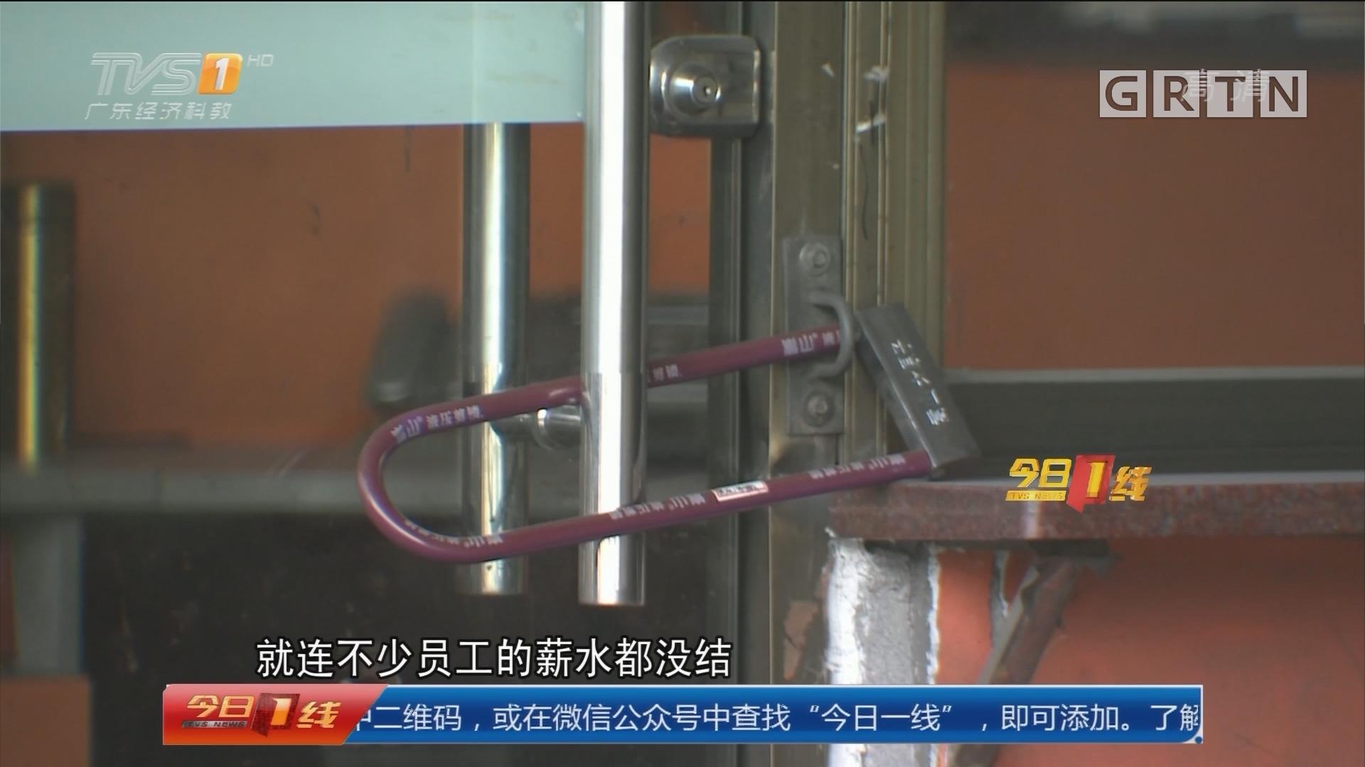 佛山禅城:货物运输迟不到货 物流公司人去楼空