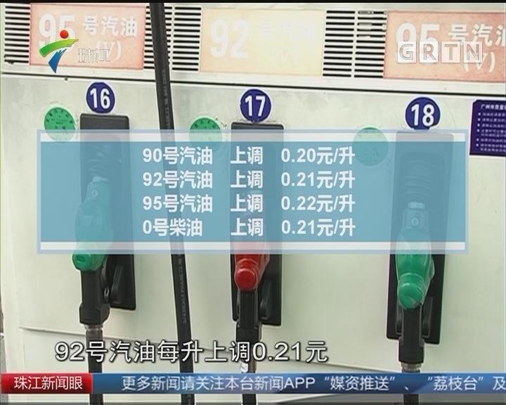 今起国内油价迎年内最大涨幅