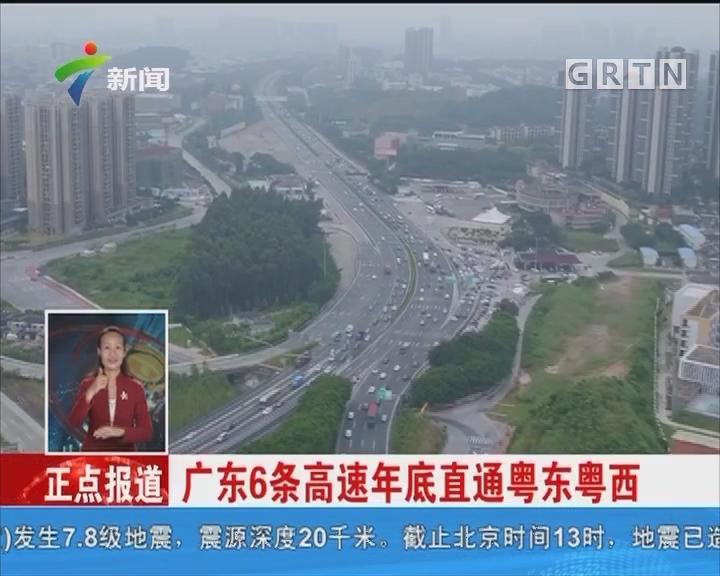 广东6条高速年底直通粤东粤西