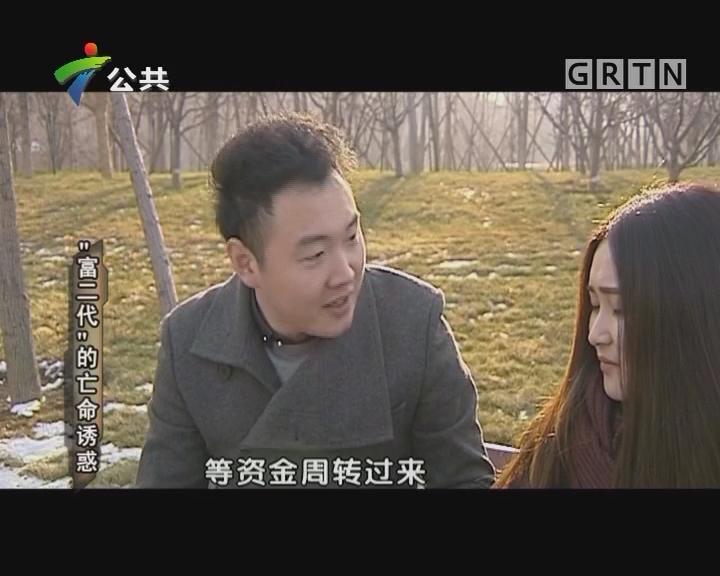 """[2017-11-28]非常故事汇:""""富二代""""的亡命诱惑"""
