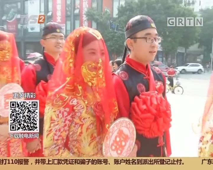 """""""光棍节""""脱""""光"""":幸福!29对新人举行中式集体婚礼"""