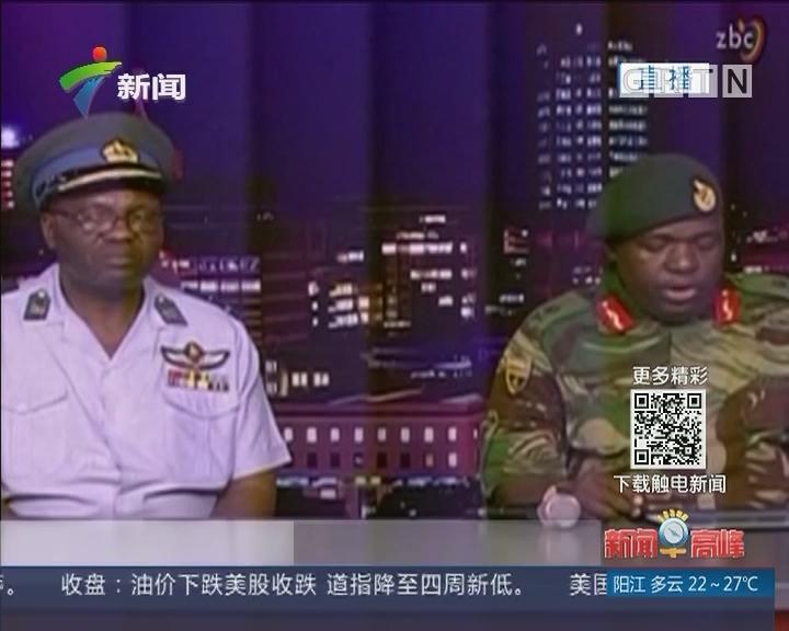 津巴布韦局势出现巨大变化