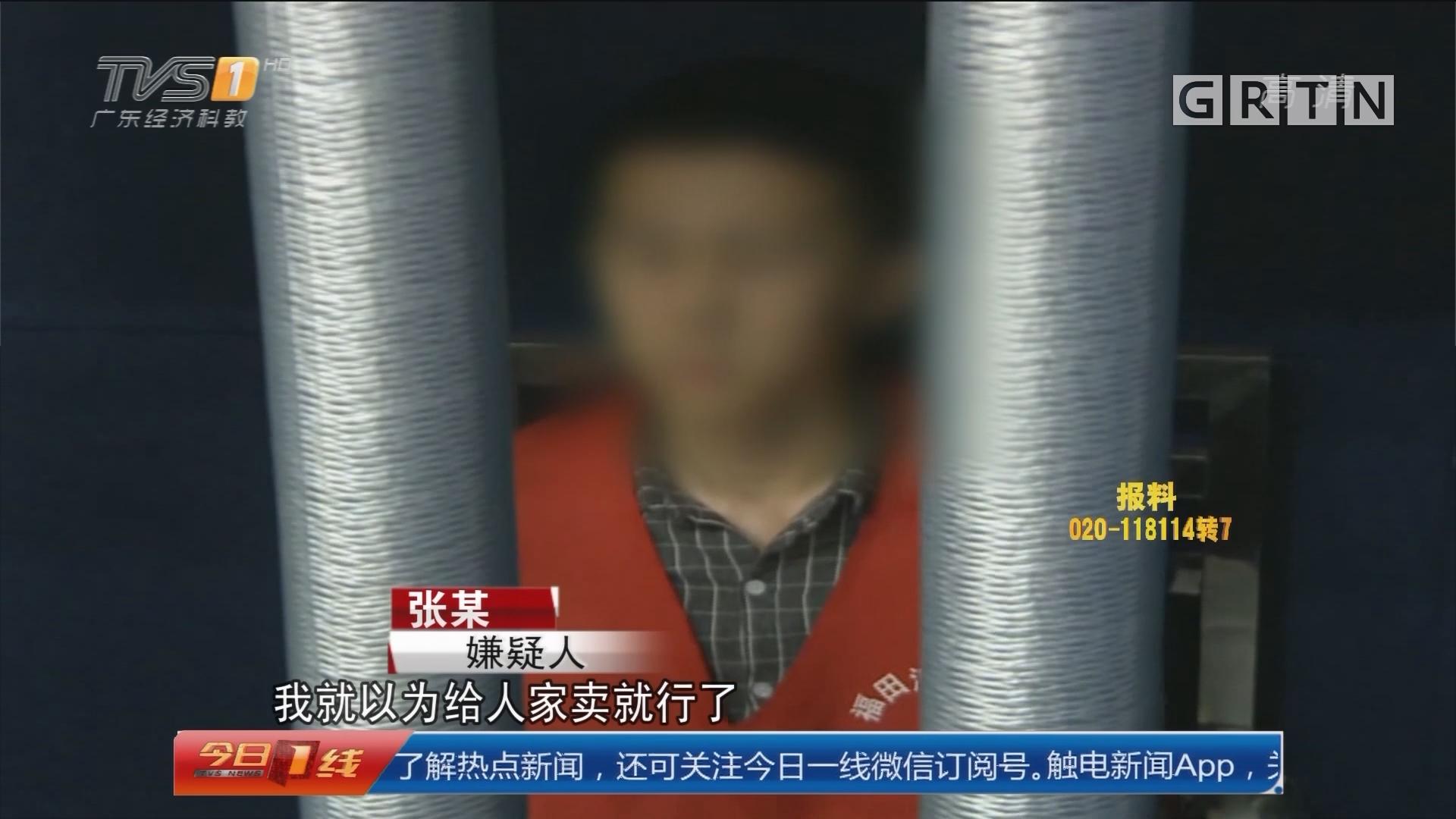 深圳福田:豪车被上锁 强买强卖两人落网