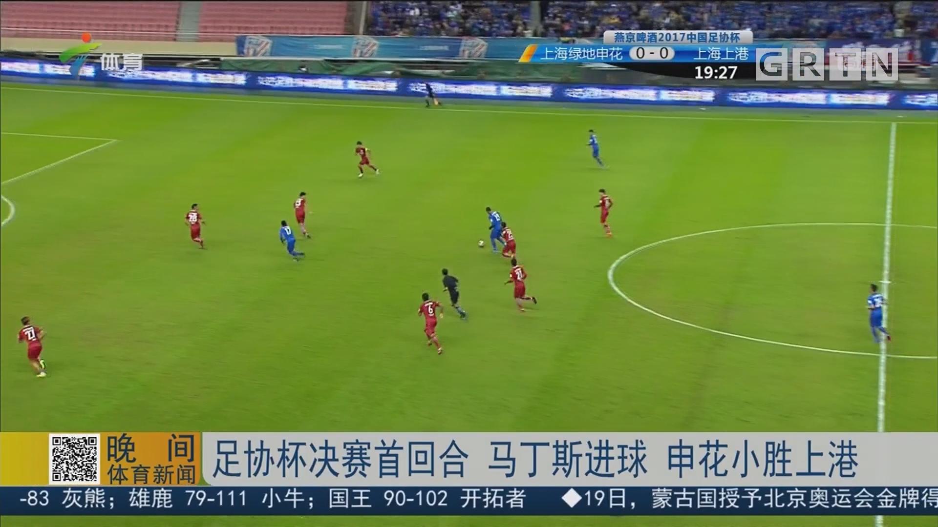 足协杯决赛首回合 马丁斯进球 申花小胜上港