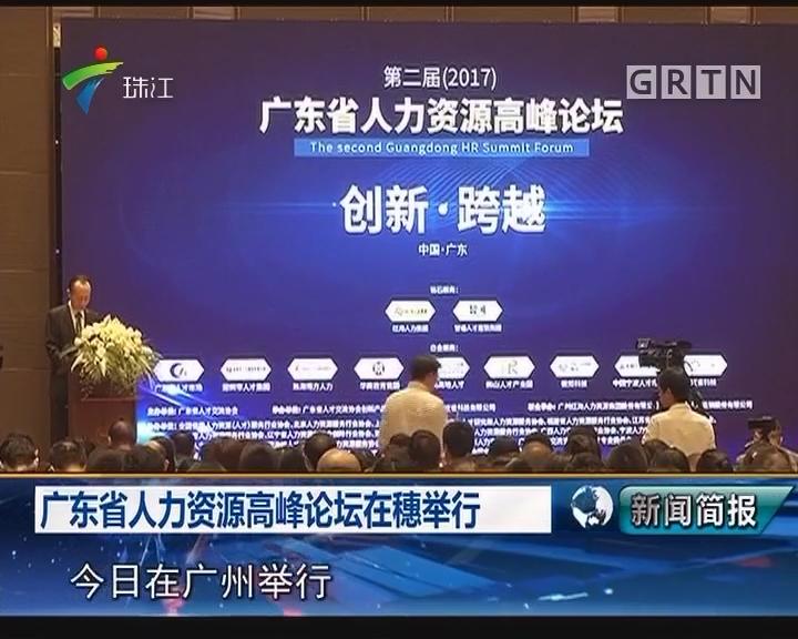 广东省人力资源高峰论坛在穗举行