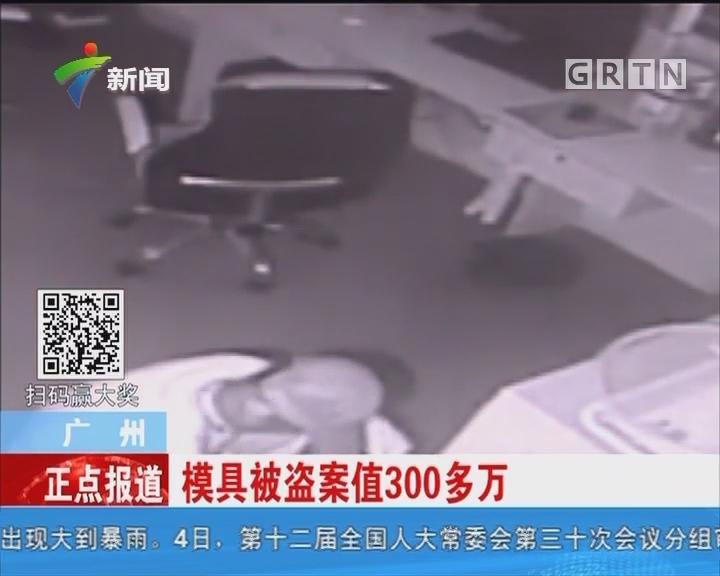 广州:模具被盗案值300多万