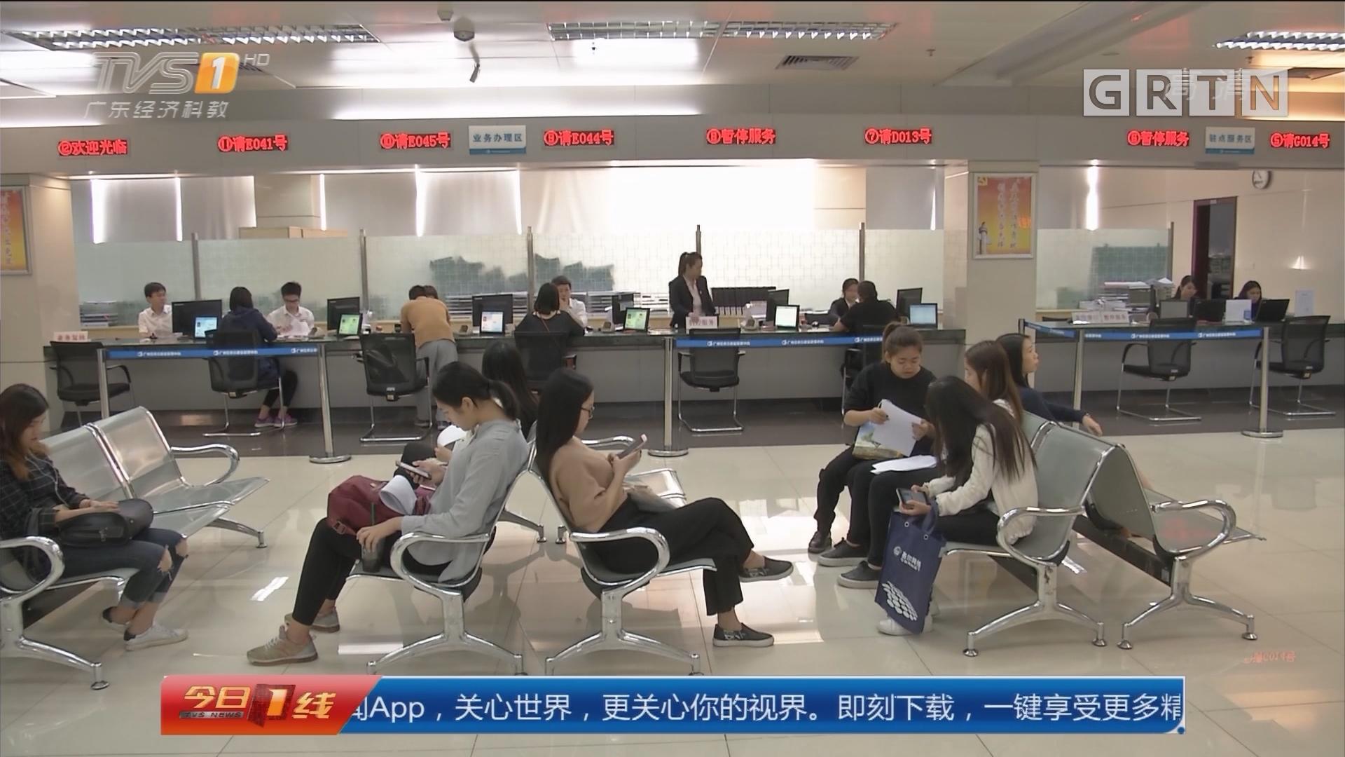 广州:今起个人自愿缴存公积金可办理了!
