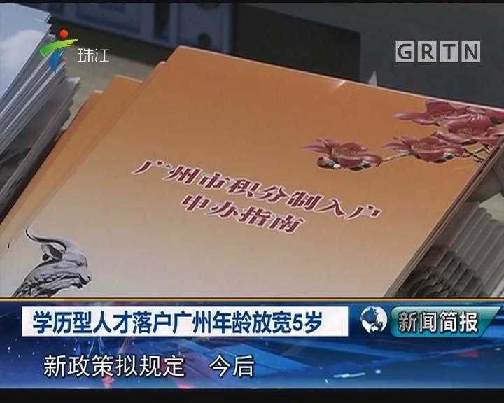 学历型人才落户广州年龄放宽5岁