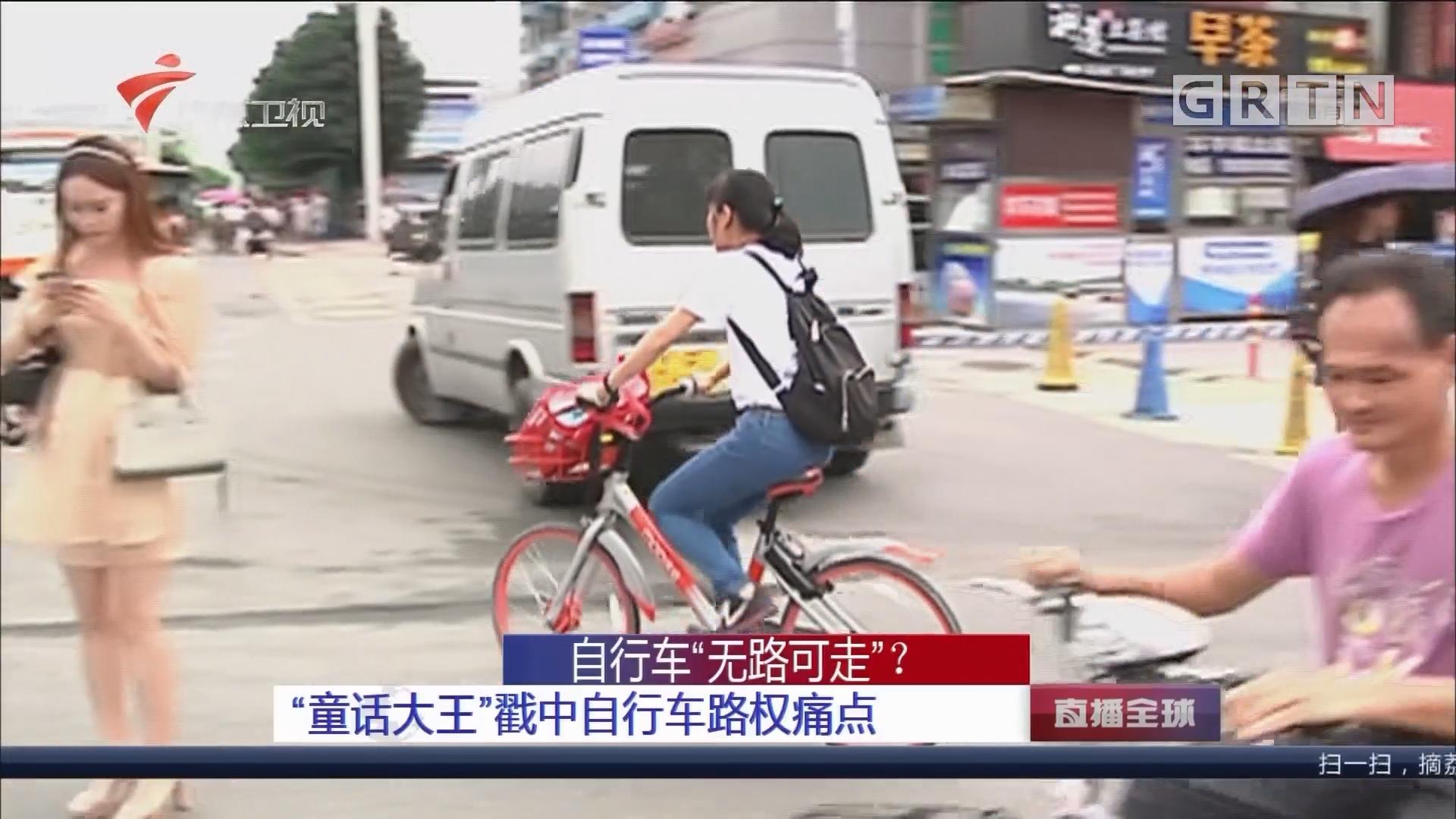 """自行车""""无路可走 """"? """"童话大王""""戳中自行车路权痛点"""