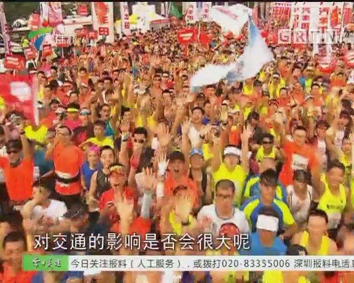 """今年广马只有""""全马半马"""" 起跑点在天河体育中心"""
