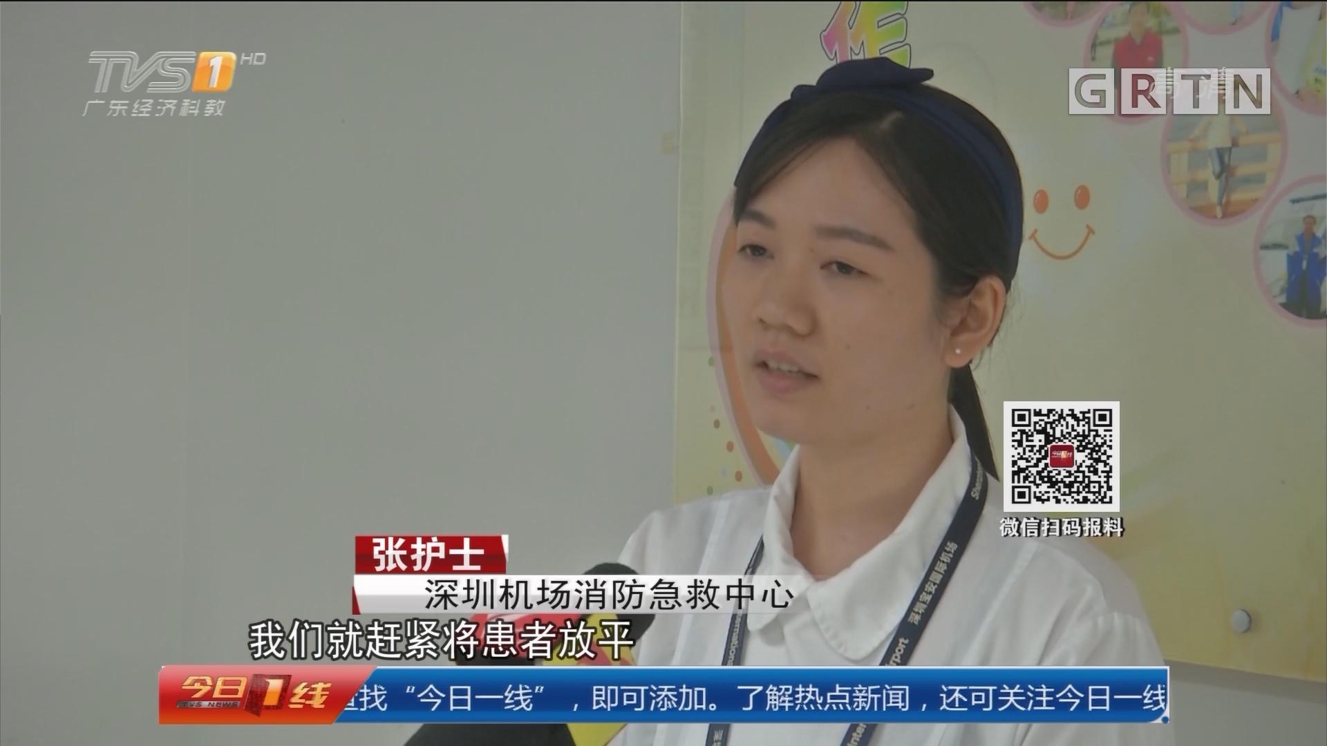 深圳宝安国际机场:乘客突发心脏病 机场工作人员急救援