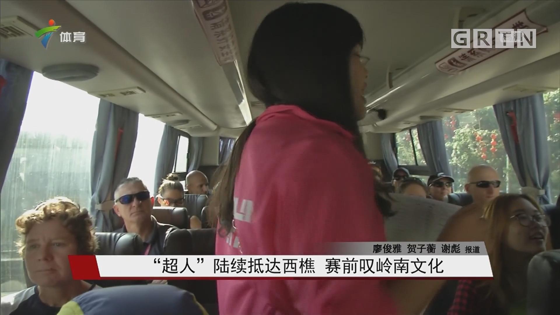 """""""超人""""陆续抵达西樵 赛前叹岭南文化"""