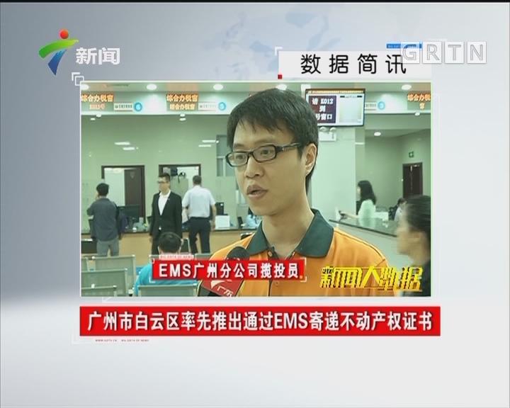 广州市白云区率先推出通过EMS寄递不动产权证书