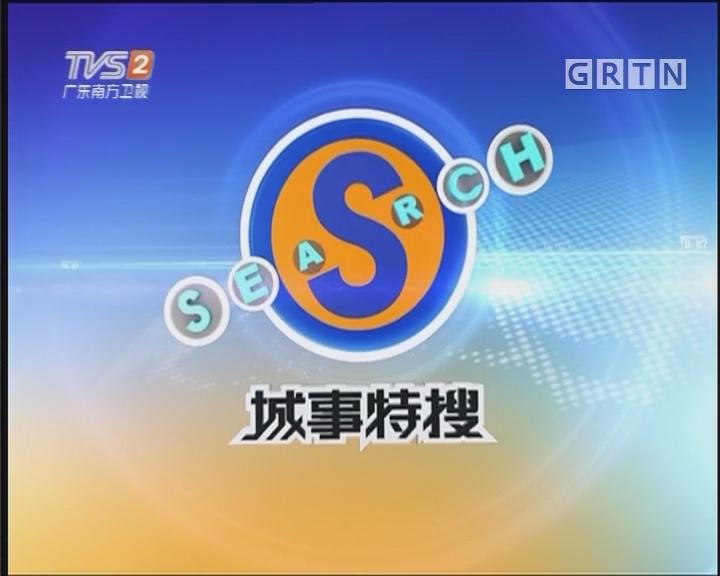 """[2017-11-21]城事特搜:""""城市养蜂人"""" 邻居心慌慌"""