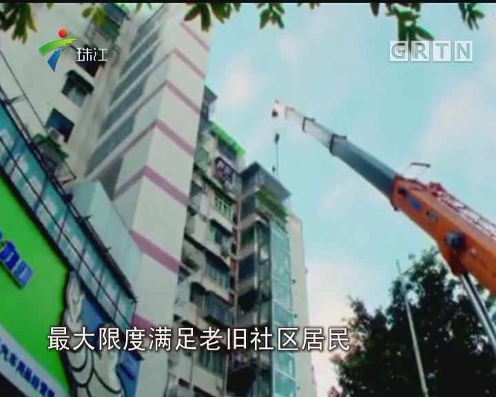 广州:旧楼加装电梯需求量超4万台
