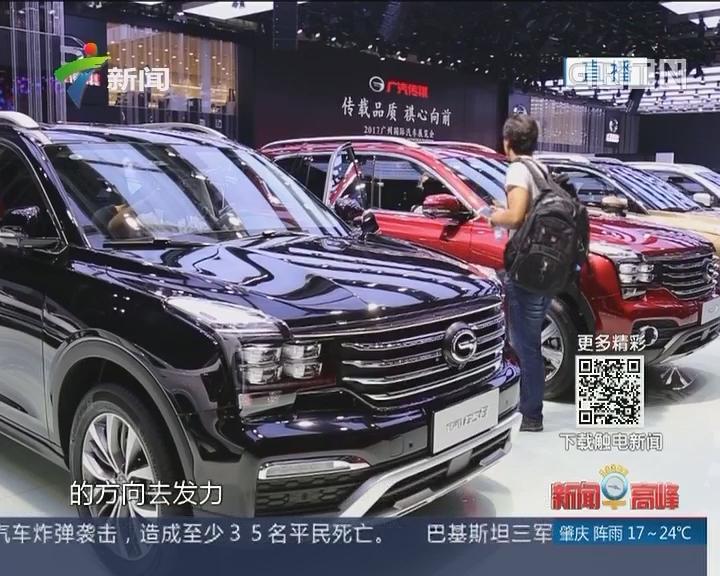 2017广州车展开幕:聚焦智能化、新能源和自主品牌创新